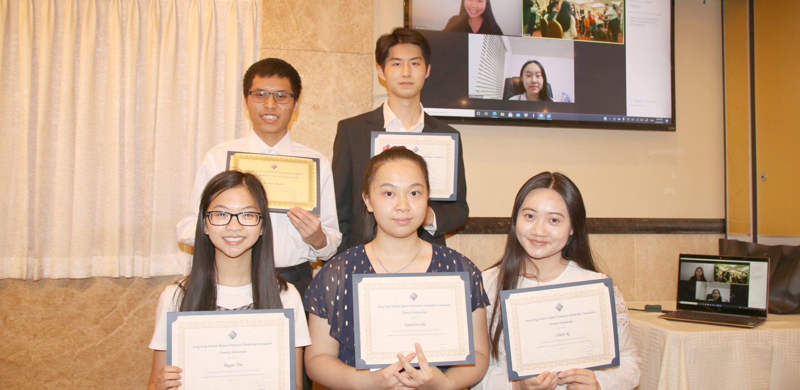 2021 Domestic Scholars